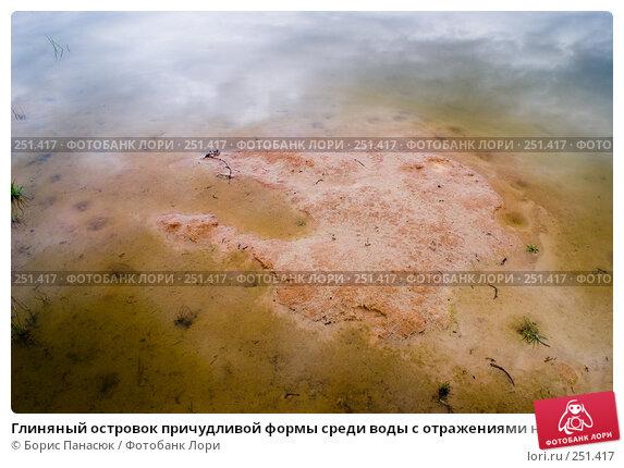 Глиняный островок причудливой формы среди воды с отражениями неба, фото № 251417, снято 11 апреля 2008 г. (c) Борис Панасюк / Фотобанк Лори