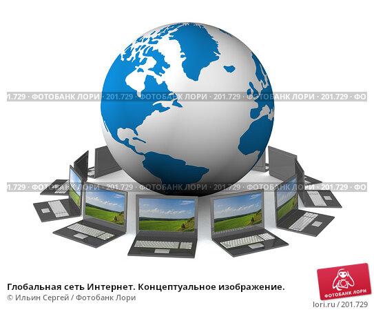 Глобальная сеть Интернет. Концептуальное изображение., иллюстрация № 201729 (c) Ильин Сергей / Фотобанк Лори