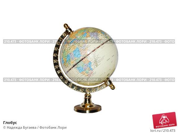 Глобус, фото № 210473, снято 18 апреля 2007 г. (c) Надежда Бугаева / Фотобанк Лори