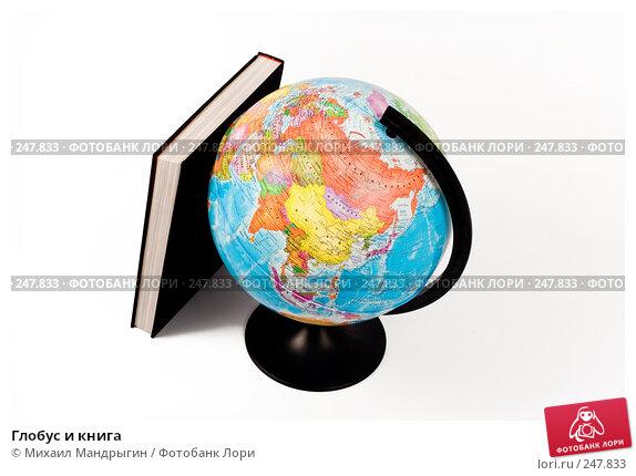 Купить «Глобус и книга», фото № 247833, снято 25 марта 2008 г. (c) Михаил Мандрыгин / Фотобанк Лори