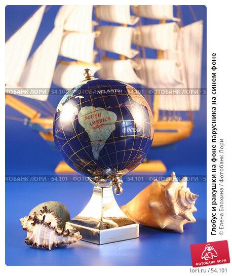 Глобус и ракушки на фоне парусника на синем фоне, фото № 54101, снято 16 июня 2007 г. (c) Елена Блохина / Фотобанк Лори