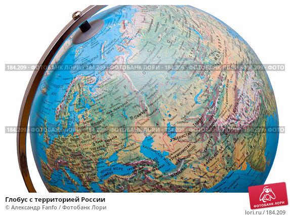 Глобус с территорией России, фото № 184209, снято 22 января 2008 г. (c) Александр Fanfo / Фотобанк Лори