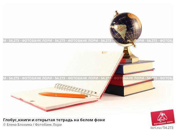Глобус,книги и открытая тетрадь на белом фоне, фото № 54273, снято 20 июня 2007 г. (c) Елена Блохина / Фотобанк Лори