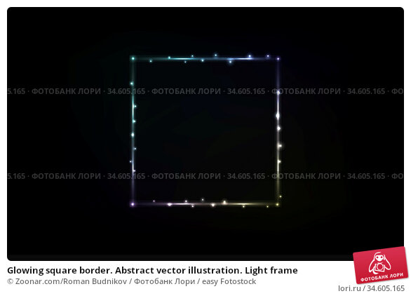 Glowing square border. Abstract vector illustration. Light frame. Стоковое фото, фотограф Zoonar.com/Roman Budnikov / easy Fotostock / Фотобанк Лори