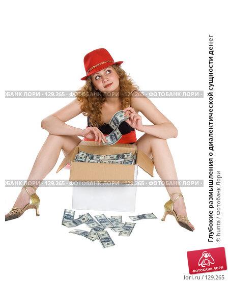 Глубокие размышления о диалектической сущности денег, фото № 129265, снято 17 июля 2007 г. (c) hunta / Фотобанк Лори