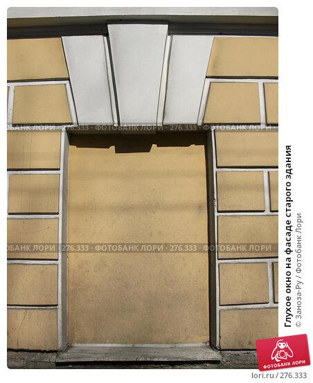 Купить «Глухое окно на фасаде старого здания», фото № 276333, снято 2 мая 2008 г. (c) Заноза-Ру / Фотобанк Лори