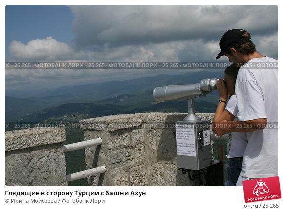 Глядящие в сторону Турции с башни Ахун, эксклюзивное фото № 25265, снято 29 августа 2005 г. (c) Ирина Мойсеева / Фотобанк Лори