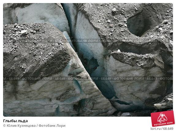 Глыбы льда, фото № 68649, снято 6 июня 2007 г. (c) Юлия Кузнецова / Фотобанк Лори