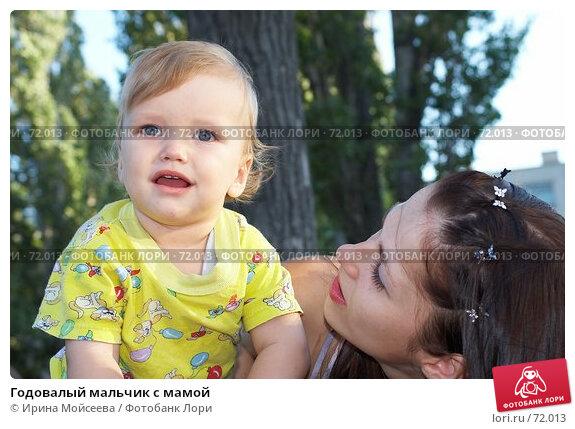 Купить «Годовалый мальчик с мамой», фото № 72013, снято 20 июля 2006 г. (c) Ирина Мойсеева / Фотобанк Лори