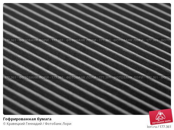 Купить «Гофрированная бумага», фото № 177361, снято 5 января 2005 г. (c) Кравецкий Геннадий / Фотобанк Лори