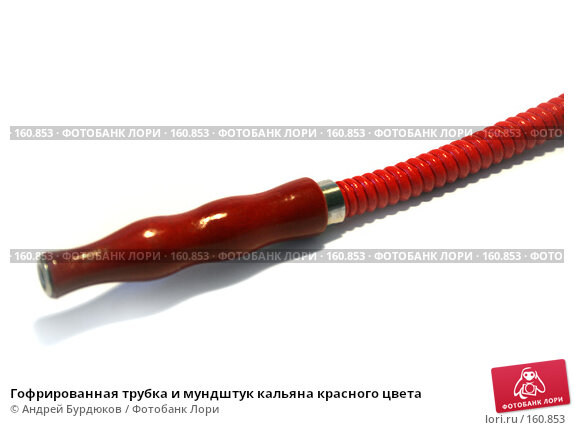 Гофрированная трубка и мундштук кальяна красного цвета, фото № 160853, снято 17 декабря 2007 г. (c) Андрей Бурдюков / Фотобанк Лори
