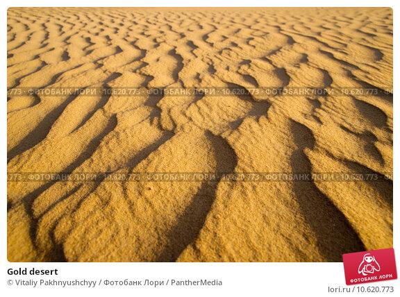 Gold desert. Стоковое фото, фотограф Vitaliy Pakhnyushchyy / PantherMedia / Фотобанк Лори
