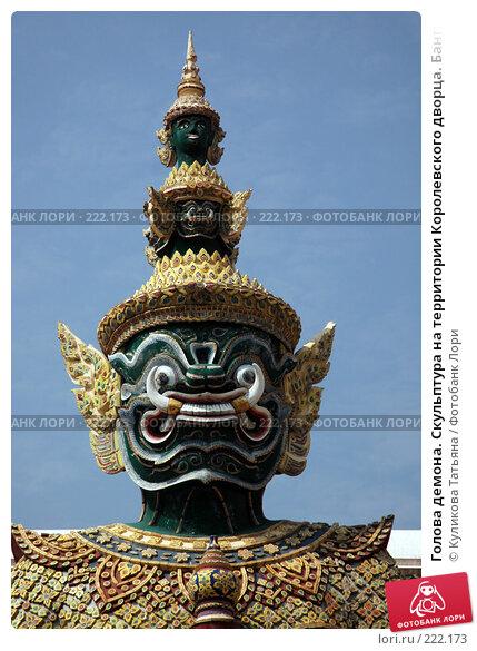 Купить «Голова демона. Скульптура на территории Королевского дворца. Бангкок», фото № 222173, снято 10 декабря 2005 г. (c) Куликова Татьяна / Фотобанк Лори