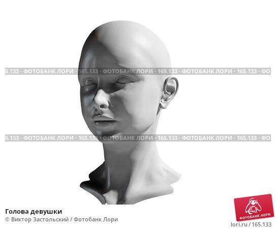 Голова девушки, иллюстрация № 165133 (c) Виктор Застольский / Фотобанк Лори