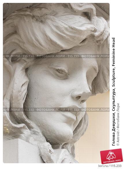 Голова Девушки, Скульптура, Sculpture, Feminine Head, фото № 115233, снято 28 июля 2005 г. (c) Astroid / Фотобанк Лори