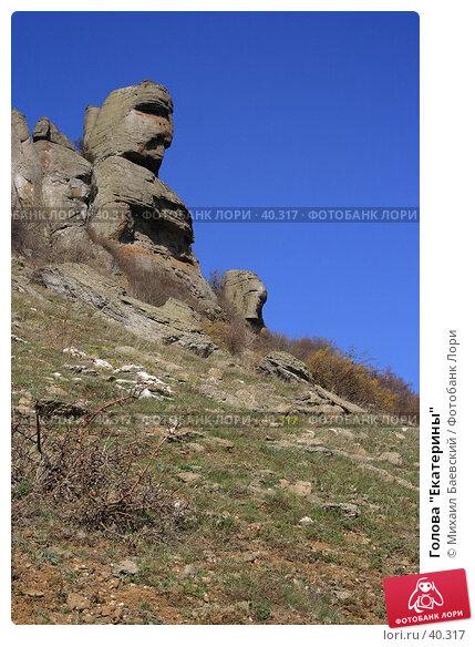 """Голова """"Екатерины"""", фото № 40317, снято 5 мая 2007 г. (c) Михаил Баевский / Фотобанк Лори"""