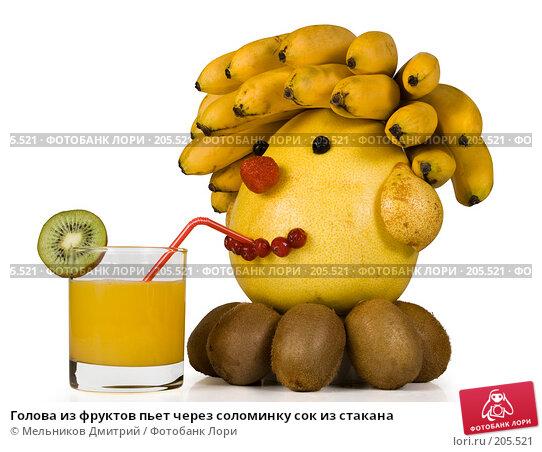 Голова из фруктов пьет через соломинку сок из стакана, фото № 205521, снято 18 февраля 2008 г. (c) Мельников Дмитрий / Фотобанк Лори