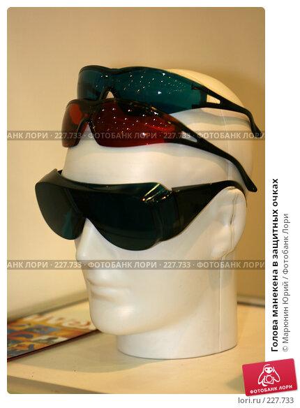 Голова манекена в защитных очках, фото № 227733, снято 12 марта 2008 г. (c) Марюнин Юрий / Фотобанк Лори