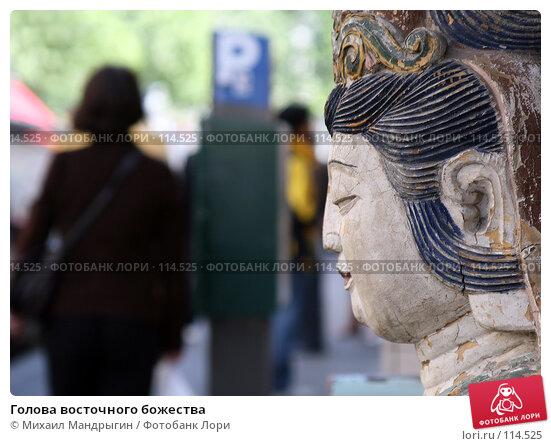 Купить «Голова восточного божества», фото № 114525, снято 6 января 2005 г. (c) Михаил Мандрыгин / Фотобанк Лори