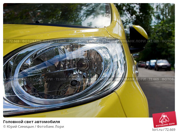 Головной свет автомобиля, фото № 72669, снято 31 июля 2007 г. (c) Юрий Синицын / Фотобанк Лори