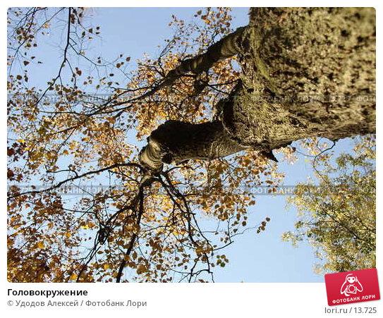 Головокружение, фото № 13725, снято 1 октября 2005 г. (c) Удодов Алексей / Фотобанк Лори