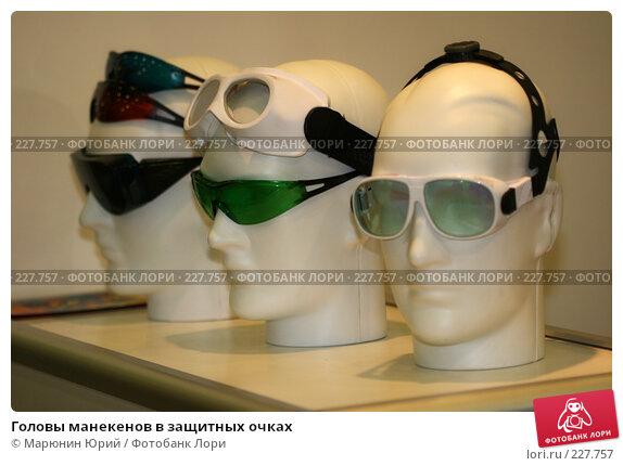 Головы манекенов в защитных очках, фото № 227757, снято 12 марта 2008 г. (c) Марюнин Юрий / Фотобанк Лори