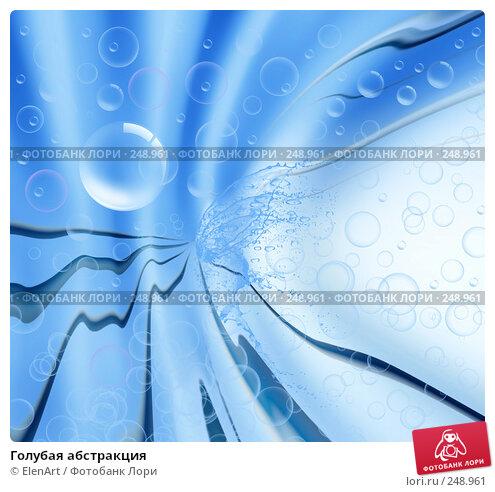 Голубая абстракция, иллюстрация № 248961 (c) ElenArt / Фотобанк Лори