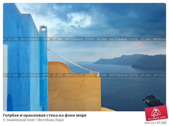 Голубая и оранжевая стена на фоне моря, фото № 47549, снято 16 сентября 2005 г. (c) Знаменский Олег / Фотобанк Лори