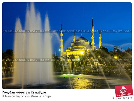 Голубая мечеть в Стамбуле, фото № 280917, снято 24 мая 2006 г. (c) Максим Горпенюк / Фотобанк Лори