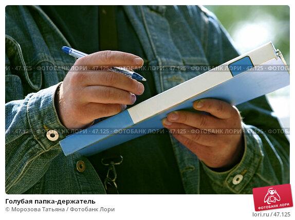 Купить «Голубая папка-держатель», фото № 47125, снято 11 августа 2006 г. (c) Морозова Татьяна / Фотобанк Лори