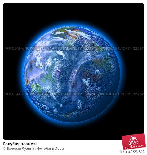 Голубая планета, иллюстрация № 223849 (c) Валерия Потапова / Фотобанк Лори
