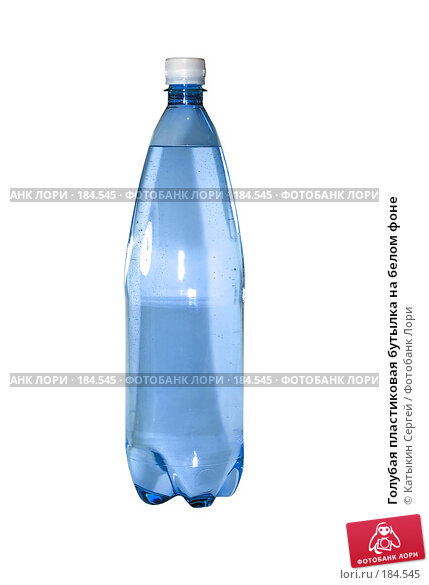Голубая пластиковая бутылка на белом фоне, фото № 184545, снято 1 декабря 2007 г. (c) Катыкин Сергей / Фотобанк Лори