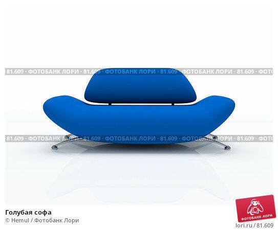 Голубая софа, иллюстрация № 81609 (c) Hemul / Фотобанк Лори