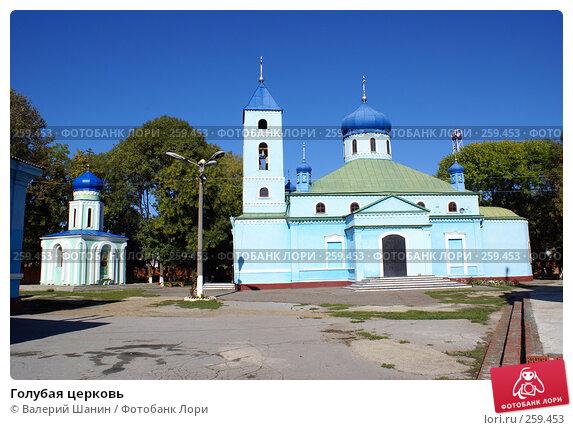Голубая церковь, фото № 259453, снято 28 сентября 2007 г. (c) Валерий Шанин / Фотобанк Лори