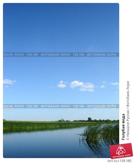 Голубая вода, фото № 139185, снято 15 июля 2007 г. (c) Насыров Руслан / Фотобанк Лори