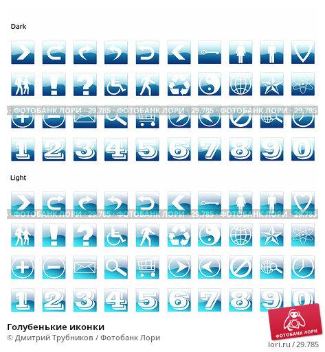 Купить «Голубенькие иконки», иллюстрация № 29785 (c) Дмитрий Трубников / Фотобанк Лори