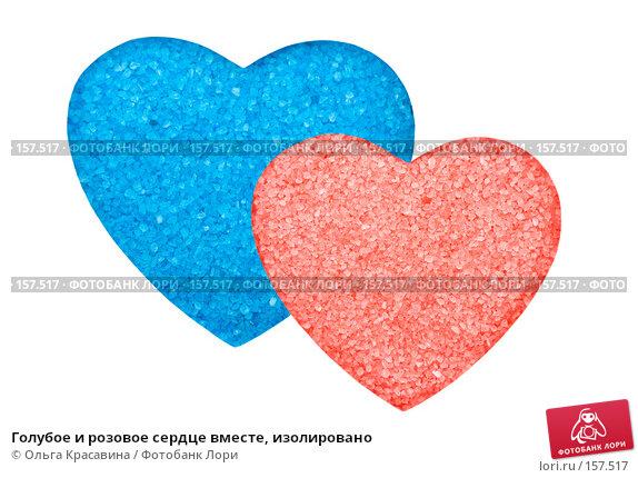 Голубое и розовое сердце вместе, изолировано, фото № 157517, снято 17 октября 2007 г. (c) Ольга Красавина / Фотобанк Лори