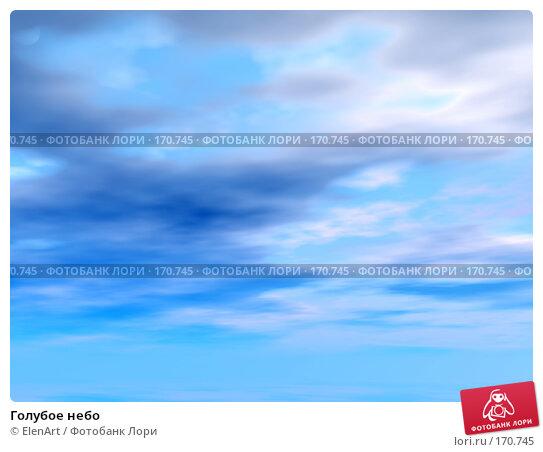 Голубое небо, иллюстрация № 170745 (c) ElenArt / Фотобанк Лори