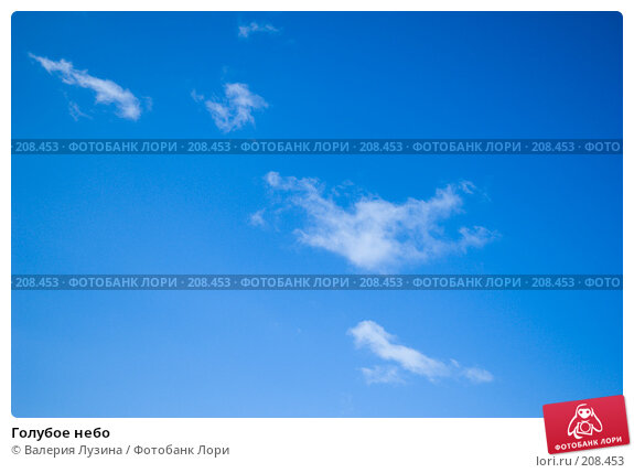 Голубое небо, фото № 208453, снято 22 февраля 2008 г. (c) Валерия Потапова / Фотобанк Лори