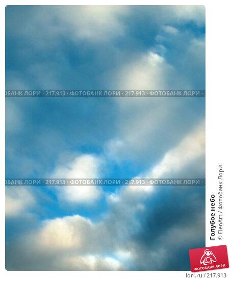Голубое небо, фото № 217913, снято 26 мая 2017 г. (c) ElenArt / Фотобанк Лори