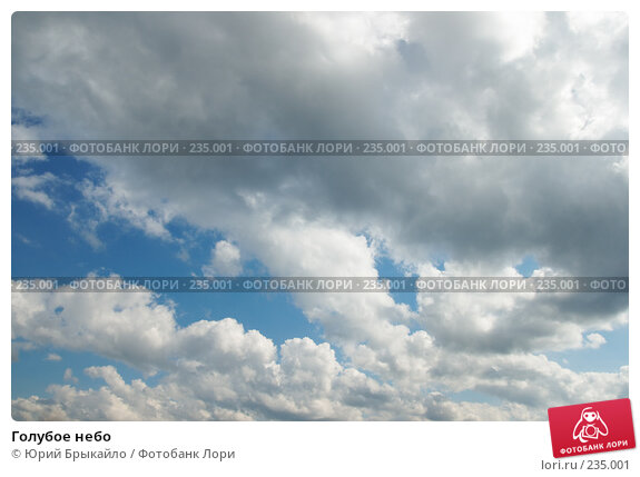 Голубое небо, фото № 235001, снято 2 сентября 2007 г. (c) Юрий Брыкайло / Фотобанк Лори