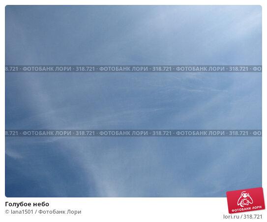 Голубое небо, эксклюзивное фото № 318721, снято 8 июня 2008 г. (c) lana1501 / Фотобанк Лори
