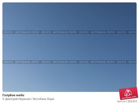 Голубое небо, эксклюзивное фото № 333913, снято 14 июня 2008 г. (c) Дмитрий Неумоин / Фотобанк Лори
