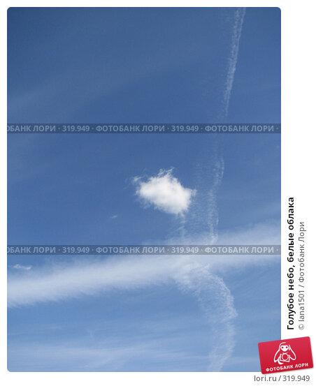 Голубое небо, белые облака, эксклюзивное фото № 319949, снято 8 июня 2008 г. (c) lana1501 / Фотобанк Лори