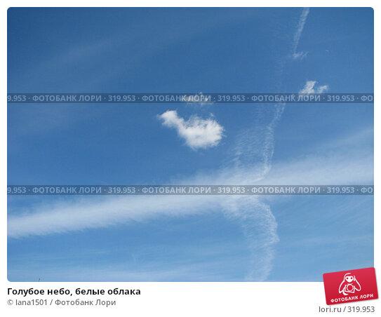 Голубое небо, белые облака, эксклюзивное фото № 319953, снято 8 июня 2008 г. (c) lana1501 / Фотобанк Лори