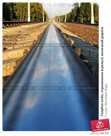 Голубое небо, отраженное в рельсе железной дороги, фото № 84761, снято 25 октября 2006 г. (c) only / Фотобанк Лори