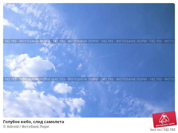 Купить «Голубое небо, след самолета», фото № 142193, снято 1 августа 2007 г. (c) Astroid / Фотобанк Лори
