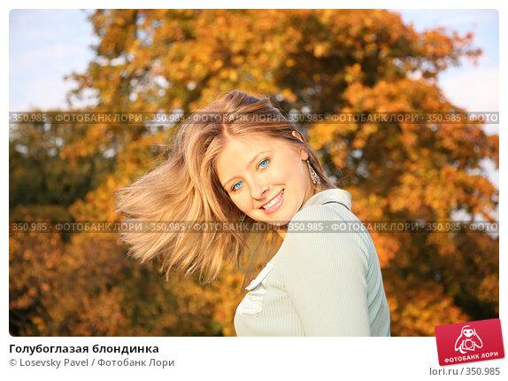 Голубоглазая блондинка, фото № 350985, снято 19 октября 2017 г. (c) Losevsky Pavel / Фотобанк Лори
