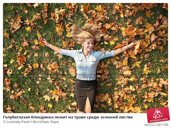 Голубоглазая блондинка лежит на траве среди  осенней листве, фото № 261105, снято 26 октября 2016 г. (c) Losevsky Pavel / Фотобанк Лори