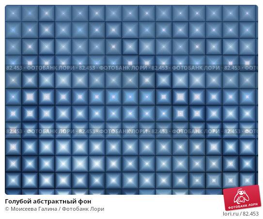 Голубой абстрактный фон, иллюстрация № 82453 (c) Моисеева Галина / Фотобанк Лори
